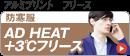AD HEAT +3℃フリース