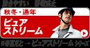 秋冬-ピュアストリーム