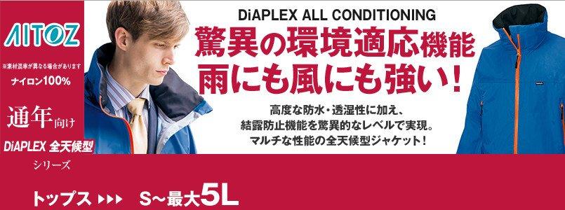 アイトスのDiAPLEX(ディアプレックス) 全天候型ジャケットシリーズ