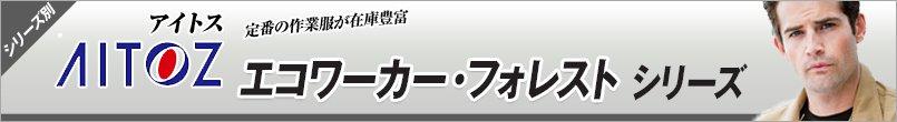 作業服アイトス エコワーカー フォレスト シリーズ