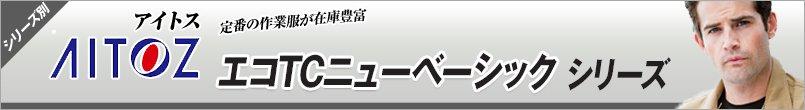 作業服アイトス エコTCニューベーシック シリーズ
