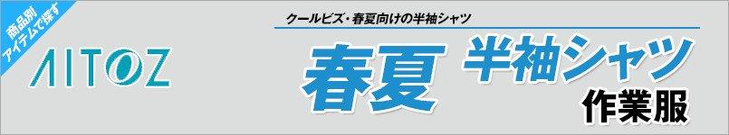 アイトス作業服 春夏半袖シャツ