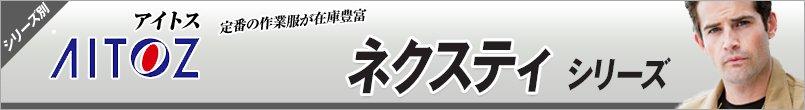 作業服アイトス ネクスティ シリーズ