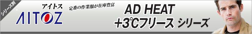 アイトスのAD HEAT +3℃フリース シリーズ