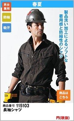 バートル5103 長袖シャツ