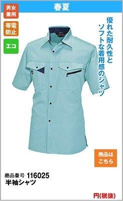 6025 半袖シャツ