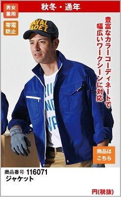 スタンダードなデザインで超人気な作業着!かっこよく着こなせるジャケット バートル6071
