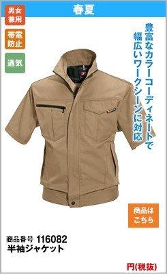 ベージュの半袖ジャケット