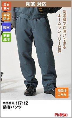 バートル7112防寒パンツ