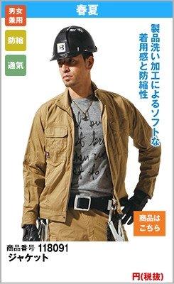 バートル8091 ジャケット