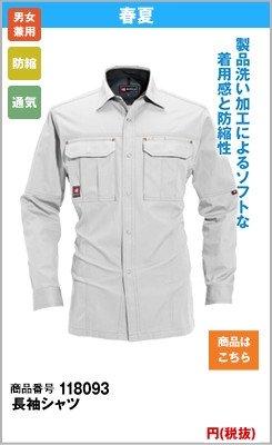 シルバーの長袖シャツ
