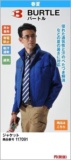 ストレッチ性のあるおしゃれな作業服 バートル7091