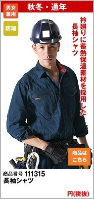 バートル1315 長袖シャツ