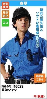6023長袖シャツ