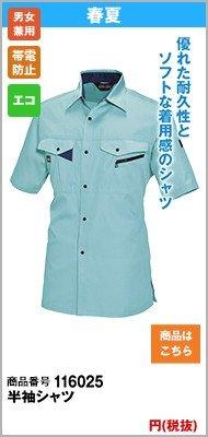 6025半袖シャツ