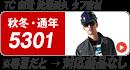バートル5301