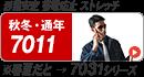 バートル7011