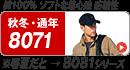 バートル8071