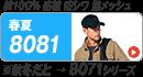 バートル8081