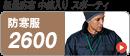 バートル2600