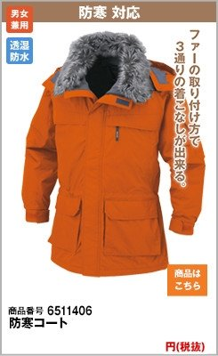11406 防寒コート