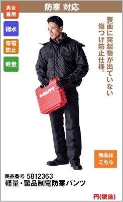 12363 防寒パンツ