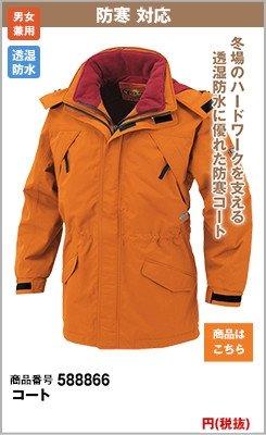 極寒向け防寒コート