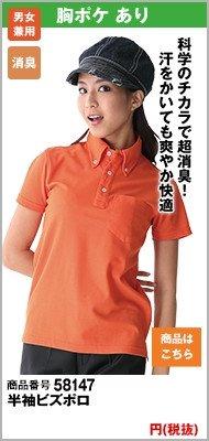 ビズポロとしておすすめのオレンジポロシャツ