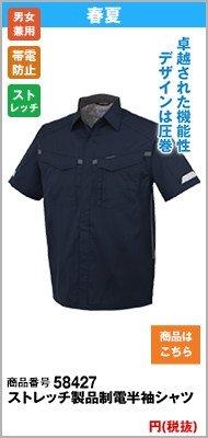 ストレッチ製品制電の半袖シャツ