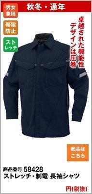 ストレッチ製品制電の長袖シャツ