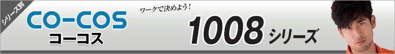 コーコス1008