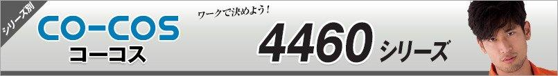 コーコス4460