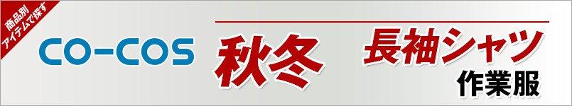 作業服コーコス|秋冬-長袖シャツ