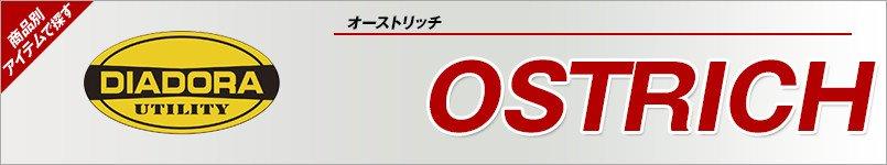安全靴ディアドラ|OSTRICH(オーストリッチ)