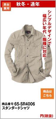 スタンダードシャツ 4006