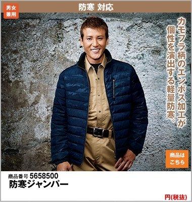 Jawin防寒ジャンパー58500
