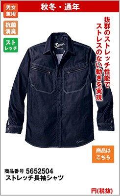 jawin長袖シャツ52504