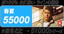 ジャウィン(jawin) 55000
