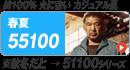 55100