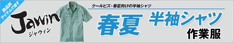 作業服JAWIN春夏半袖シャツ