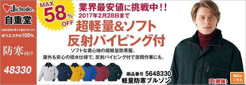 防寒ジャンパー 48330