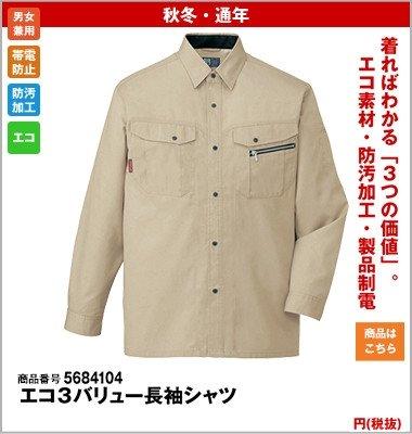 自重堂のエコ3バリュー長袖シャツ