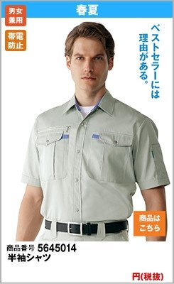 45014 半袖シャツ