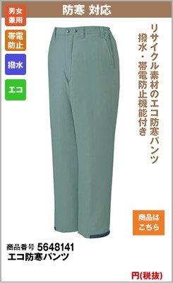 エコ防寒パンツ