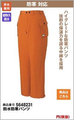 防水防寒パンツ 48231