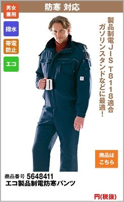 エコ制電防寒パンツ