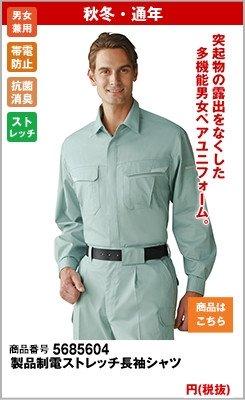 ストレッチ長袖シャツ