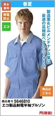 エコ製品制電半袖ブルゾン
