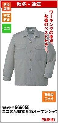 エコオープンシャツ