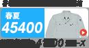自重堂45400